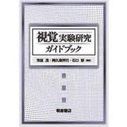 視覚実験研究ガイドブック [単行本]