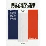 児童心理学の進歩〈2017年版〉 [全集叢書]