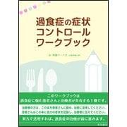 過食症の症状コントロールワークブック [単行本]