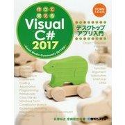 作って覚える Visual C# 2017 デスクトップアプリ入門 [単行本]