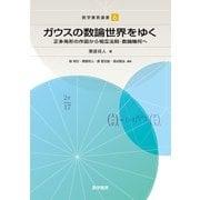 ガウスの数論世界をゆく-正多角形の作図から相互法則・数論幾何へ(数学書房選書) [単行本]