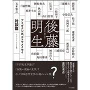 アミダクジ式ゴトウメイセイ 対談篇 [単行本]