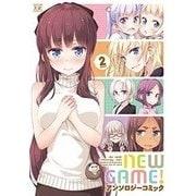 NEW GAME!アンソロジーコミック(2) (まんがタイムKRコミックス) [コミック]