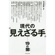 """現代の""""見えざる手""""―19の闇 [単行本]"""
