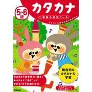 5~6歳カタカナ(学研の幼児ワーク) [全集叢書]