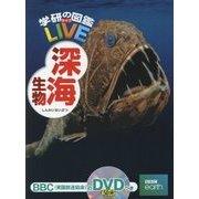 深海生物(学研の図鑑LIVE) [図鑑]