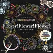 Flower!Flower!Flower!-大人のためのヒーリングスクラッチアート けずって描く心の楽園 [単行本]