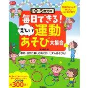 0-5歳児の毎日できる!楽しい運動あそび大集合(Gakken保育Books) [単行本]