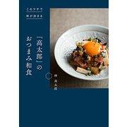 「高太郎」のおつまみ和食―このワザで味が決まる [単行本]