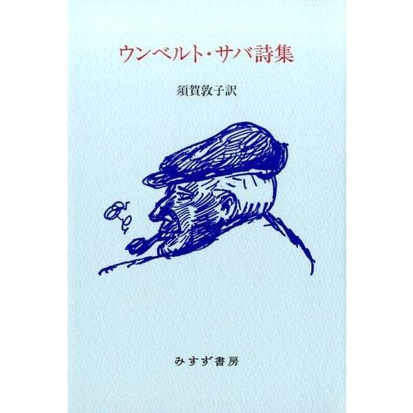 ウンベルト・サバ詩集 新装版 [単行本]