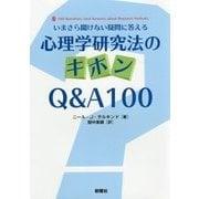 心理学研究法のキホンQ&A100―いまさら聞けない疑問に答える [単行本]