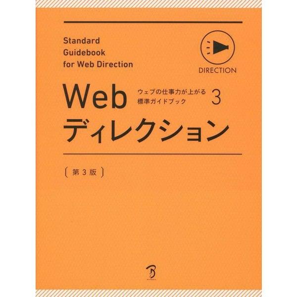 Webディレクション 第3版 [単行本]
