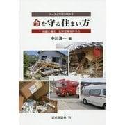データと写真が明かす命を守る住まい方―地震に備え生存空間を作ろう [単行本]