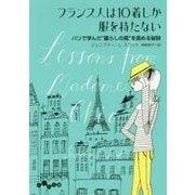 """フランス人は10着しか服を持たない―パリで学んだ""""暮らしの質""""を高める秘訣(だいわ文庫) [文庫]"""