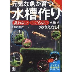 元気な魚が育つ水槽作り [単行本]