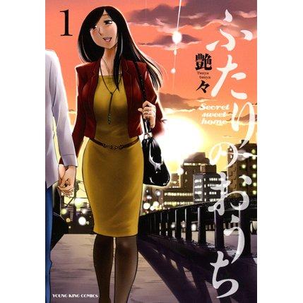 ふたりのおうち 1(ヤングキングコミックス) [コミック]