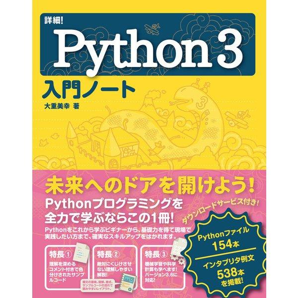 詳細!Python 3 入門ノート [単行本]