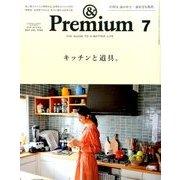 &Premium(アンドプレミアム) 2017年 07月号 [雑誌]