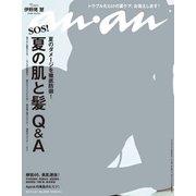 an・an (アン・アン) 2017年 5/31号 [雑誌]