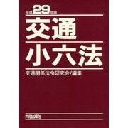 交通小六法〈平成29年版〉 [単行本]