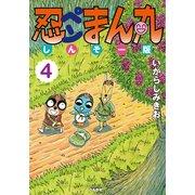 忍ペンまん丸しんそー版 4(ぶんか社コミックス) [コミック]