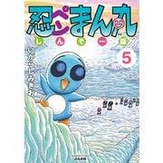 忍ペンまん丸しんそー版 5(ぶんか社コミックス) [コミック]