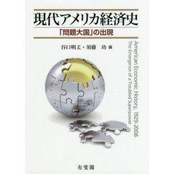 現代アメリカ経済史―「問題大国」の出現 [単行本]