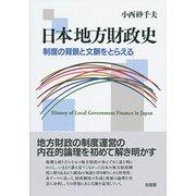 日本地方財政史―制度の背景と文脈をとらえる [単行本]