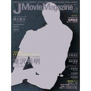 J Movie Magazine(ジェイムービーマガジン) Vol.23 [ムック・その他]
