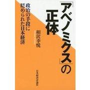 「アベノミクス」の正体―政治の手段に貶められた日本経済 [単行本]