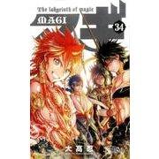 マギ 34-The labyrinth of magic(少年サンデーコミックス) [コミック]