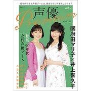 声優Premium(プレミアム) Vol.2 [ムック・その他]