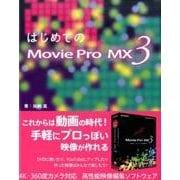 はじめてのMovie Pro MX3 [ムック・その他]