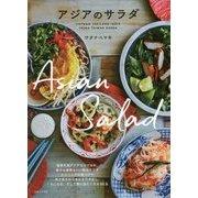 アジアのサラダ [単行本]