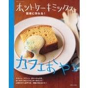 ホットケーキミックスで簡単に作れる!カフェ風おやつ [ムック・その他]