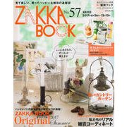ZAKKA BOOK NO.57 [ムック・その他]