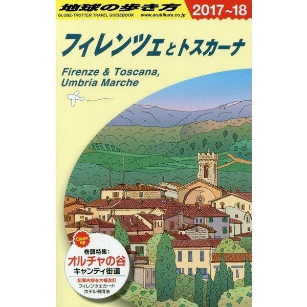 A12 地球の歩き方 フィレンツェとトスカーナ 2017~2018 [単行本]