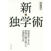 新・独学術 [ムック・その他]