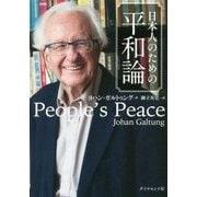 日本人のための平和論 [ムック・その他]