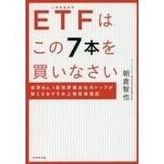 ETFはこの7本を買いなさい [ムック・その他]