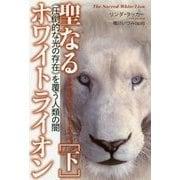 聖なるホワイトライオン〈下〉生命連鎖のスピリットの中心―圧倒的な光の存在を覆う人類の闇 [単行本]