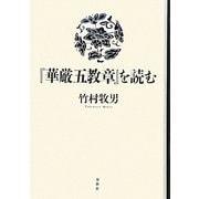 『華厳五教章』を読む [単行本]