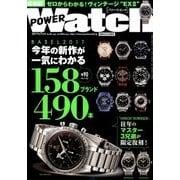 POWER Watch (パワーウォッチ) 2017年 07月号 [雑誌]