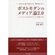 ポストモダンのメディア論2.0―ハイブリッド化するメディア・産業・文化 [単行本]