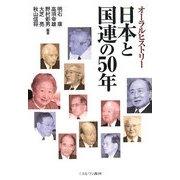 日本と国連の50年―オーラルヒストリー [単行本]