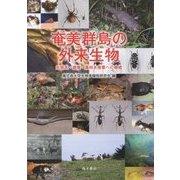 奄美群島の外来生物―生態系・健康・農林水産業への脅威 [単行本]