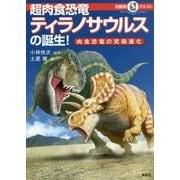 超肉食恐竜ティラノサウルスの誕生!―肉食恐竜の究極進化(マルいアタマをもっとマルく!日能研クエスト) [単行本]