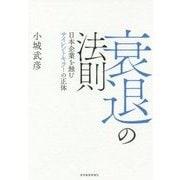 衰退の法則―日本企業を蝕むサイレントキラーの正体 [単行本]