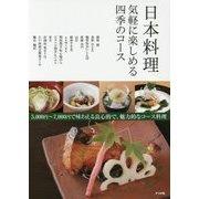 日本料理 気軽に楽しめる四季のコース [単行本]