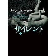サイレント〈下〉(ハーパーBOOKS) [文庫]